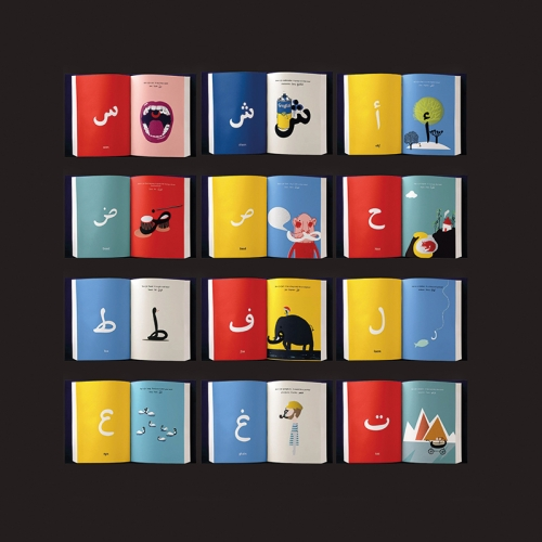 Brightly coloured page spreads of Arabic letters made into illustrations.